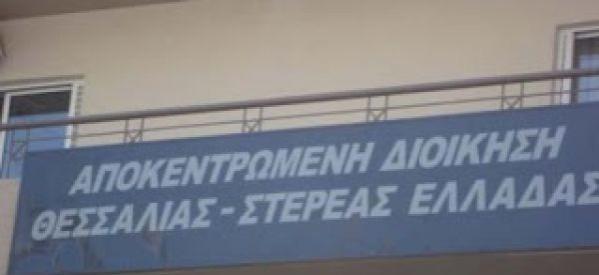 Μητρώο Κοινωφελών Περιουσιών στη Θεσσαλία