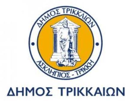 dimos_trikkaiwn_logo