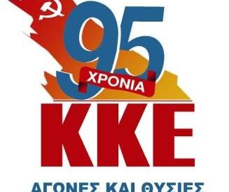 ΚΚΕ: Προδιαγεγραμμένο το έγκλημα σε Αργος και Θεσσαλονίκη