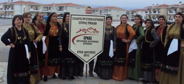 Ετήσιος χορός των κατοίκων των εργατικών της Σωτήρας