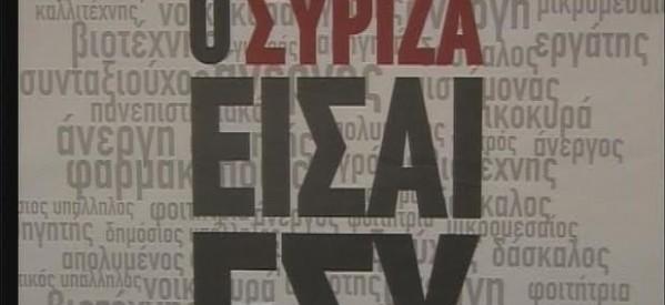 ΣΥΡΙΖΑ: Αποτελέσματα με καθυστέρηση – κυριαρχούν τα πολιτικά ερωτήματα