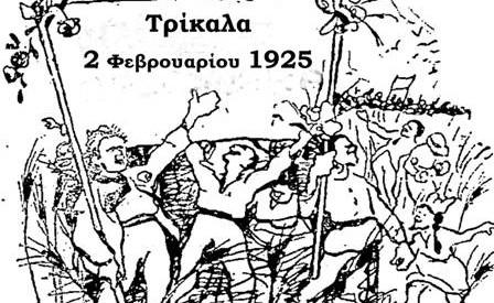 Την άλλη Κυριακή τιμάται η εξέγερση του 1925 στα Τρίκαλα