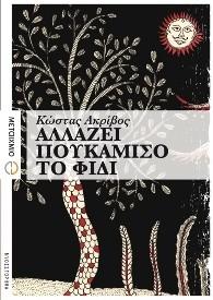 """Παρουσιάζεται σήμερα στις """"Κηρήθρες"""" το νέο βιβλίο του Κ. Ακρίβου"""