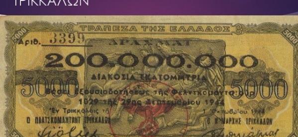 Ενα μοναδικό, αμιγώς τρικαλινό χαρτονόμισμα της Κατοχής