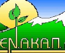 KENAKAΠ : Επιπλέον χρηματοδότηση των Τοπικών Προγραμμάτων CLLD/LEADER.