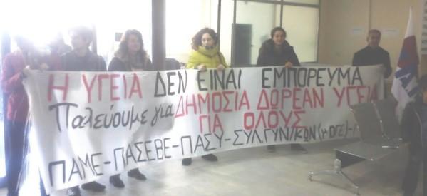 Εκδήλωση του ΚΚΕ στα Τρίκαλα για τη Υγεία