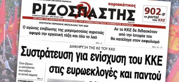 Στον σημερινό «Κυριακάτικο Ριζοσπάστη» η διακήρυξη του ΚΚΕ για τις ευρωεκλογές