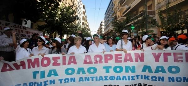 Συλλαλητήριο στα Τρίκαλα για δημόσια δωρεάν υγεία για όλον τον λαό