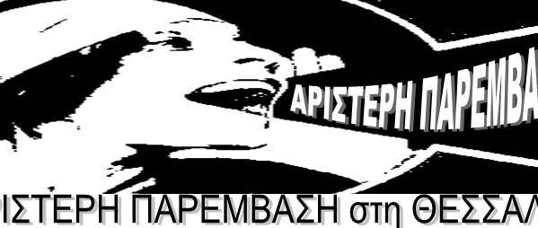 """Και φέτος στις περιφερειακές εκλογές η """"Αριστερή παρέμβαση στη Θεσσαλία"""""""