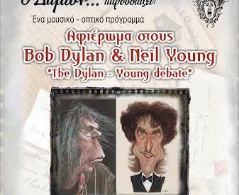 """""""The Dylan -Young debate"""" από τον """"Δάμων"""" στην Κεντρική Πλατεία"""