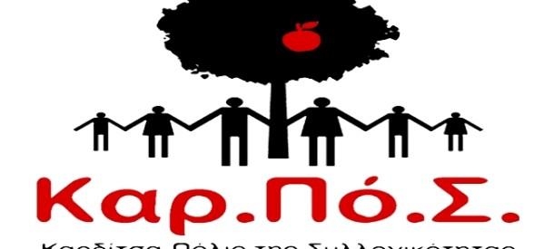 Ανοικτές συνελεύσεις κατοίκων από την Καρ.Πό.Σ στην Καρδίτσα