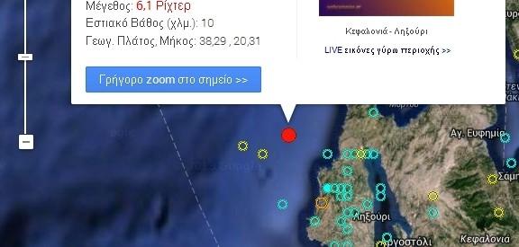 Ισχυρότατος σεισμός τα ξημερώματα στην Κεφαλονιά