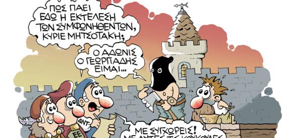 Οι νέοι του ΣΥΡΙΖΑ Τρικάλων για τους φόρους