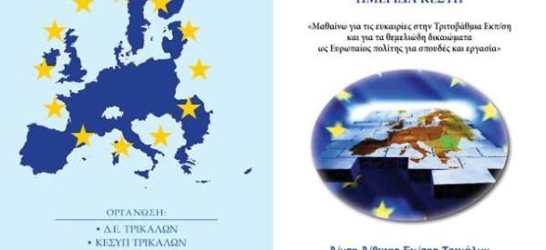 Εκδήλωση για τον επαγγαλματικό προσανατολισμό στην ΕΕ