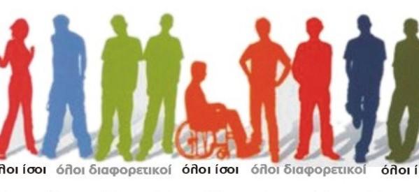 Ε.Σ.Α.μεΑ.: Νομοσχέδιο για την Ειδική Αγωγή χωρίς τα άτομα με Αναπηρία!