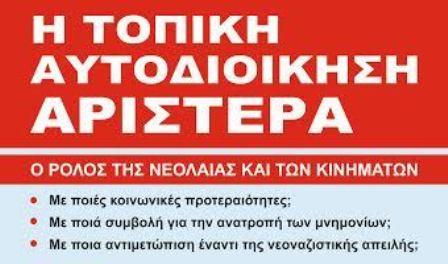 """Εκδήλωση της νεολαίας ΣΥΡΙΖΑ Τρικάλων για την """"τοπική αυτοδιοίκηση αριστερά"""""""