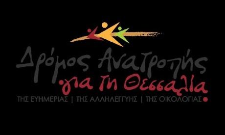 Δρόμος Ανατροπής: Μακριά από την κοινωνία οι σχεδιασμοί για το ΠΕΠ Θεσσαλίας