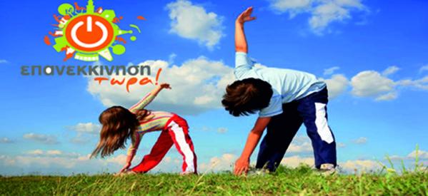 """Ημερίδα """"Επανεκκίνησης"""" για την αυτοδιοίκηση και την παροχή υπηρεσιών άσκησης – υγείας"""