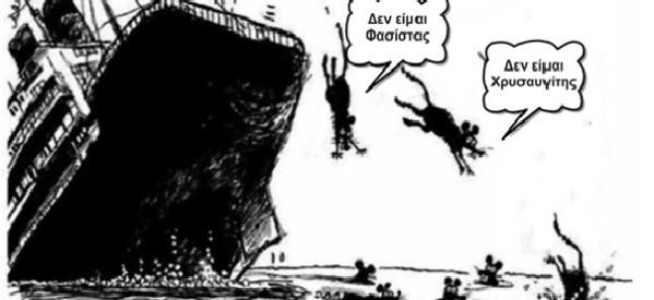 """""""Οταν το καράβι βουλιάζει, τα ποντίκια φεύγουν πρώτα…"""""""