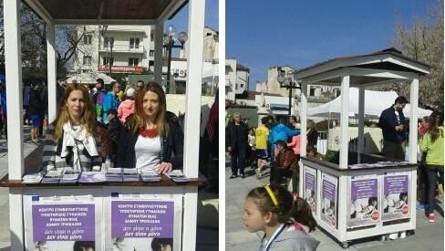 Σημαντική δράση του Κέντρου Συμβουλευτικής Γυναικών Τρικάλων