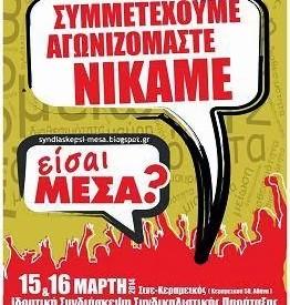 """Είσαι """"ΜΕΣΑ"""" για τη συνδικαλιστική παράταξη; ρωτά ο ΣΥΡΙΖΑ"""