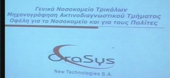 Ηλεκτρονικός φάκελος ασθενών στο Νοσοκομείο Τρικάλων