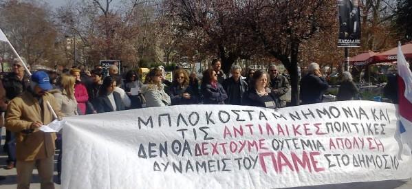 Το ΠΑΜΕ καταγγέλλει απαγόρευση διαδηλώσεων