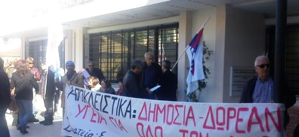 ΠΑΜΕ: Σοβαρές ελλείψεις στα Τρίκαλα η έναρξη για το ΠΕΔΥ