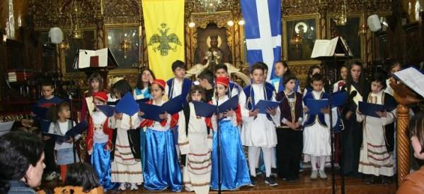 Η εκδήλωση για την 25η Μαρτίου από το κατηχητικό της Παναγίας Επίσκεψης