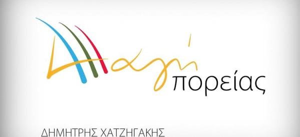 Δημ. Χατζηγάκης: Χρηστή διοιήκηση και 10 νέοι υποψήφιοι