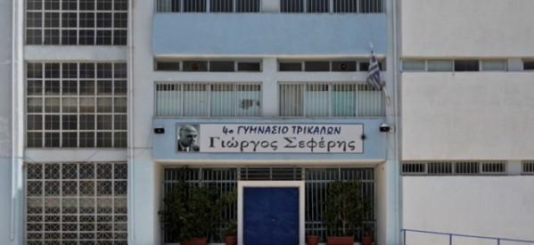 Επίσκεψη της κ. Μαρούλας Κλιάφα στο 4o Γυμνάσιο Τρικάλων «Γιώργος Σεφέρης»
