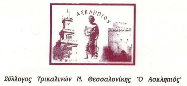 Νέο Δ. Σ. στον Σύλλογο Τρικαλινών Ν. Θεσσαλονίκης «Ο ΑΣΚΛΗΠΙΟΣ»