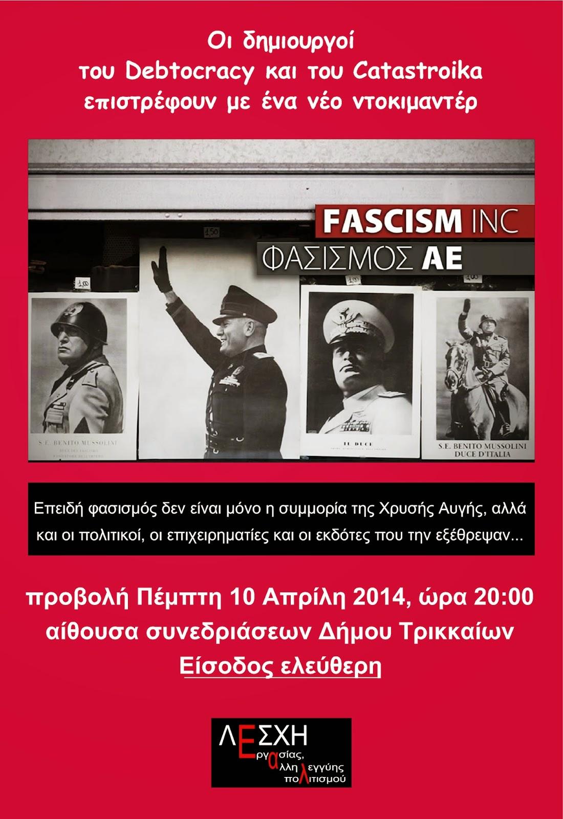 fasismos