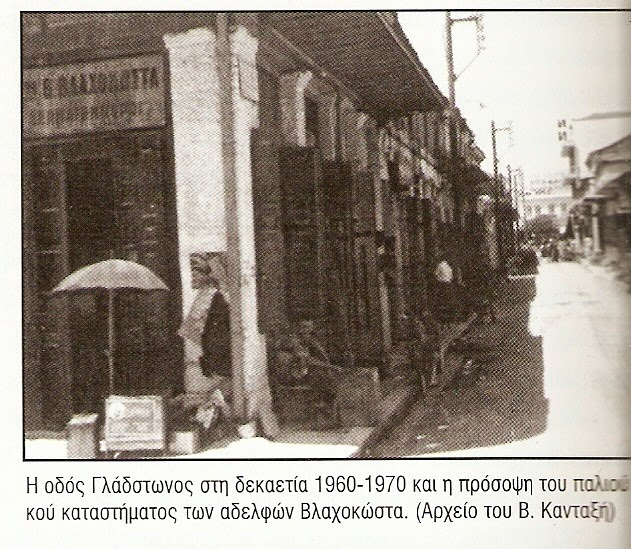 gladstonos