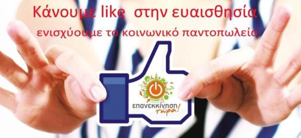 """Κάνουμε """"like""""… στην ευαισθησία – Ενισχύουμε το Κοινωνικό Παντοπωλείο"""