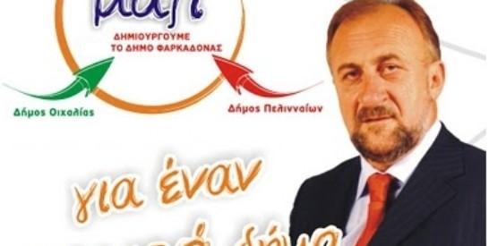 Οι 52 πρώτοι υποψήφιοι του Θανάση Μεριβάκη στη Φαρκαδόνα