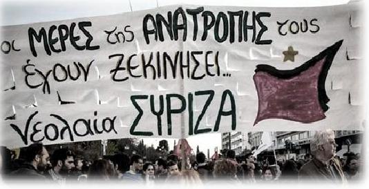 Οι νεολαίοι του ΣΥΡΙΖΑ Τρικάλων για τη μεθαυριανή απεργία