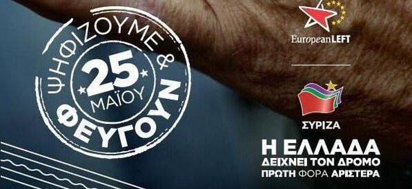"""ΣΥΡΙΖΑ: Στη διακήρυξη φωνάζει """"Φύγετε""""!"""