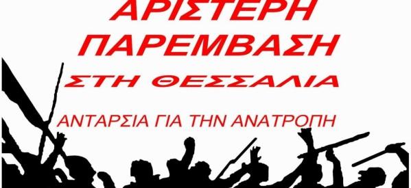 ΑΡΙΣΤΕΡΗ ΠΑΡΕΜΒΑΣΗ: Ούτε σπιθαμή γης δεν θα αφήσει στο ελληνικό δημόσιο η κυβέρνηση ΝΔ-ΠΑΣΟΚ