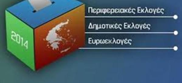 Τα μέχρις στιγμής αποτελέσματα ευρωεκλογών, περιφέρειας και δημοτικές