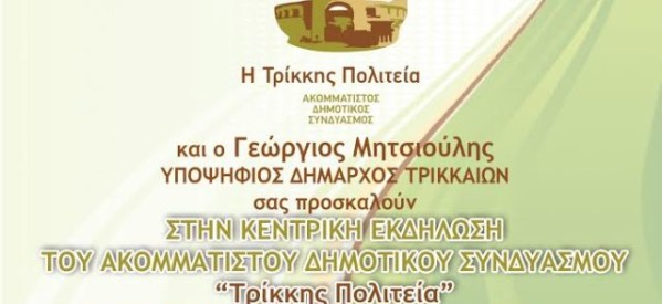 Το Σάββατο η κεντρική ομιλία του Γ. Μητσιούλη