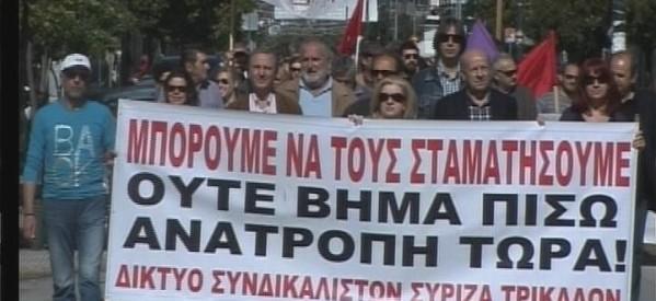 Θα συμμετέχουν στη ΔΕΘ οι Τρικαλινοί συνδικαλιστές του ΣΥΡΙΖΑ
