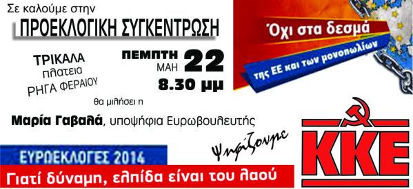 Την Πέμπτη η κεντρική εκδήλωση του ΚΚΕ