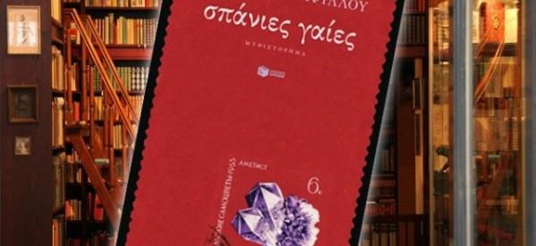 """Η Σώτη Τριανταφύλλου με τις """"Σπάνιες γαίες"""" της στα Τρίκαλα"""