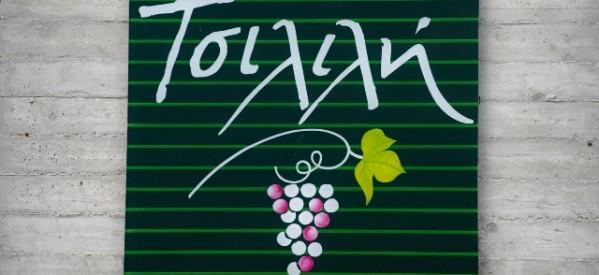 Νέες διεθνείς διακρίσεις για τα κρασιά Τσιλιλή
