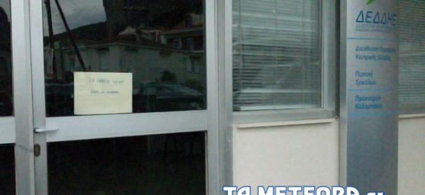Ντροπή: Εκλεισε το ταμείο ΔΕΗ στην Καλαμπάκα – Αντίδραση Μιχαλάκη