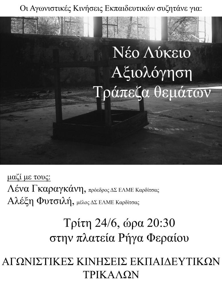 agwnistiki_kin_ekpaid