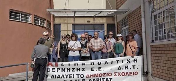 ΕΛΜΕ Λάρισας: «Ακυρώθηκαν τα σεμινάρια» προς διευθυντές για την αξιολόγηση