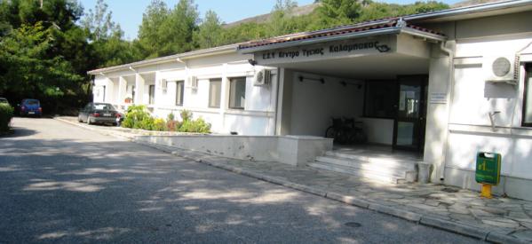 ΚΚΕ: Τέσσερις μήνες χωρίς ακτινολογικό στο ΚΥ Καλαμπάκας!