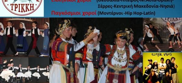 Χορεύοντας με την ΤΡΙΚΚΗ
